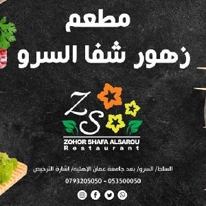 مطعم مشاوي @ السرو - 0793205050…