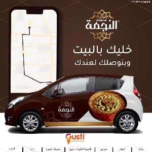 Al Nejmah Sweets Delivery Service 0792240000