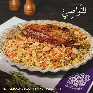مطعم رقاب محشية في عمان…