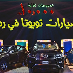 Toyota Jordan Ramadan 2017 Offers call 065535514…