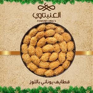 Anabtawi Sweets 0797121121 تواصي قطايف…