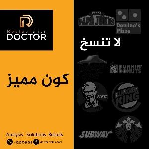 Doctor Restaurants - كن مميزا ولا…