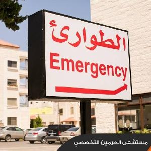 قسم طوارئ مستشفى الحرمين…