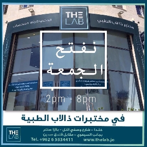 THE LAB phone number 065334411 Jordan Amman…