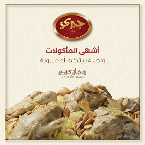 Jabri Restaurant & Sweets خدمة تواصي…
