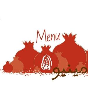 Tal Al Rumman Menu - Amman, Jordan 065320333