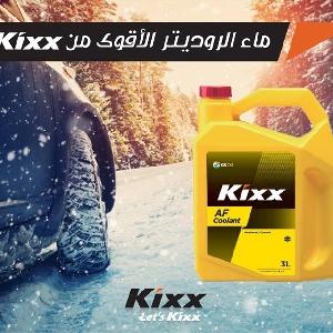 Kixx Jordan 0796678199 ماء الرديتر…