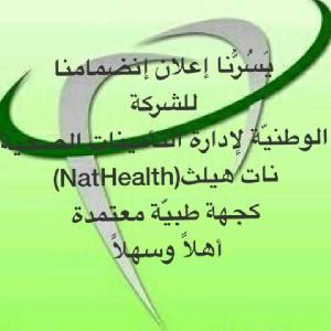 اعتماد شركة تأمين Nathealth…