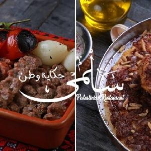 عنوان الطعم الفلسطيني…