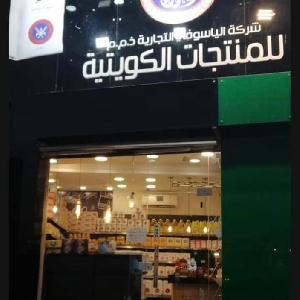 معرض المنتجات الكويتية…