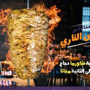 اشتري وجبة شاورما والثانيه…