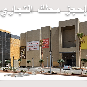 Highway Mall - سارع بحجز محلك…