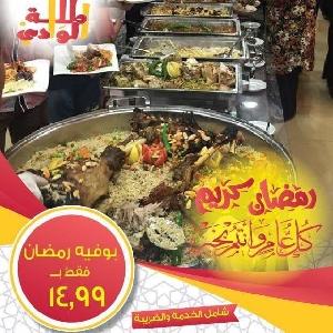 عرض بوفيه افطار مطعم طلة…