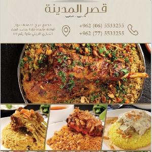 قائمة الطعام مطعم قصر…