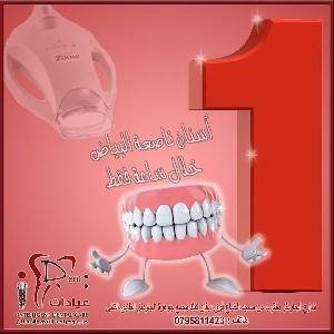 عروض تبييض الأسنان للحصول…