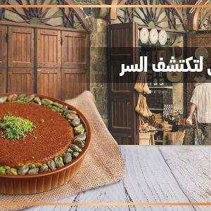 Set AlSham Sweets 065511588 تواصي كنافة…