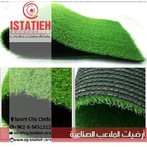 للبيع ارضيات عشب صناعي…