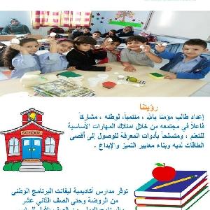 الابداع في مدارس ليفانت…