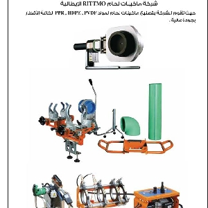 Ritmo Plastic Welding Technology in Amman…