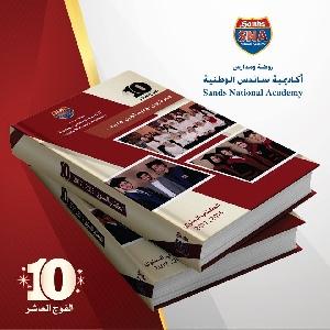 الكتاب السنوي للعام الدراسي…