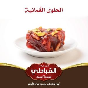 حلويات عمانية في الاردن…