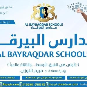 مدارس البيرقدار 2017-2018…