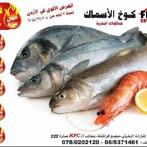 عرض الاسماك الاقوى في…