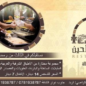 عروض مطعم حجر الطواحين…