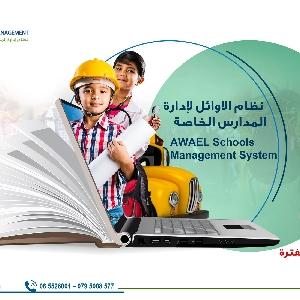 AWAEL School Management System - برنامج…