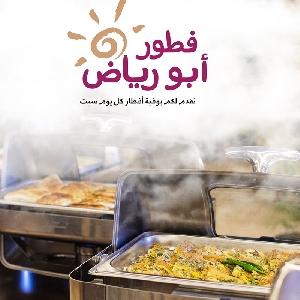 بوفيه فطور مطاعم ابو رياض…