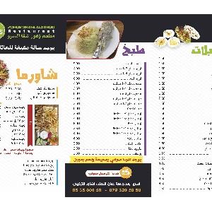 قائمة طعام منيو مطعم زهور…