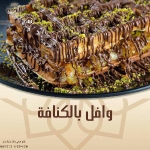 Alnejmah Sweets 065373000 تواصي وافل…