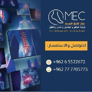 مركز جراحة العظام والمفاصل…