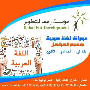 دورات لغة عربية لجميع…
