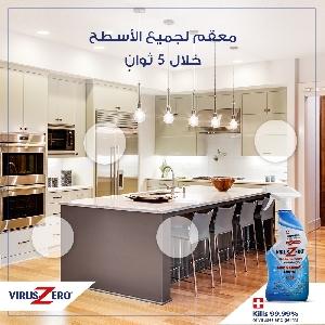 VirusZero Disinfectant Jordan - مواد…