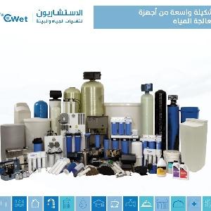 Water Treatment Jordan - تشكيلة واسعة…