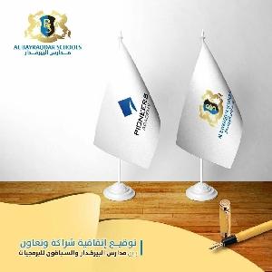 توقيع إتفاقية شراكة وتعاون…
