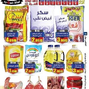Alqadi Mall عروض القاضي مول…
