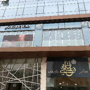 Alucobond Sign in Amman Jordan - G Line…