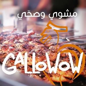 Gallowow Restaurant - وجبات مشوي…