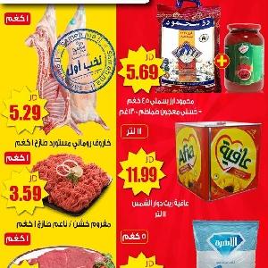 عروض سامح مول اليوم 6-2-2019