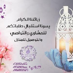 دليفري مشاوي في عمان 0798445000…