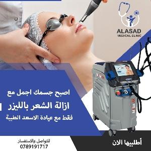 Laser Hair Removal 2020 Jordan - ازالة…
