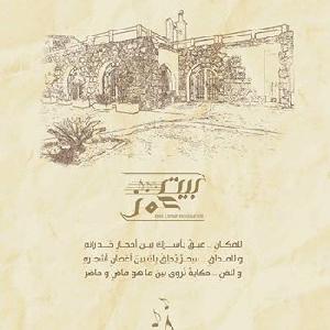 قائمة طعام مطعم بيت عمر…