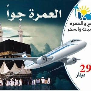 اسعار رحلات العمرة جوا…