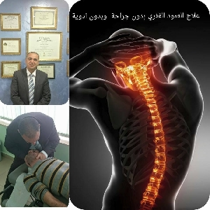 علاج الديسك بدون جراحة…