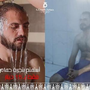 الحمام التركي - حمامات…