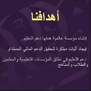 أهداف جمعية كتاتيب للتعليم…