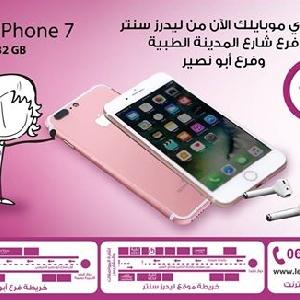Buy iphone 7 32GB - Leaders Center Jordan