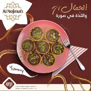 AlNejmah Sweets 0792240000 تواصي عش…